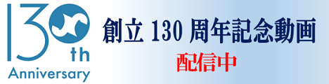 創立130周年記念動画