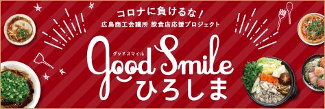 広島商工会議所飲食店応援プロジェクト