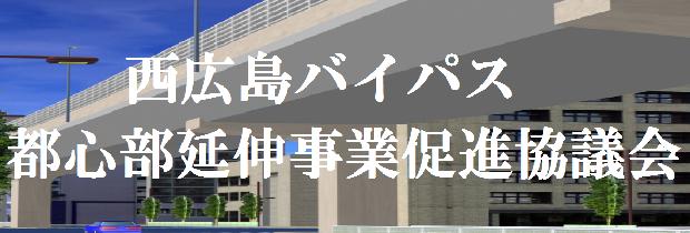 西広島バイパス都心部延伸事業促進協議会
