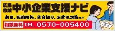 広島市域中小企業支援ナビ