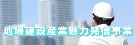 広島商工会議所建設業部会「建設産業魅力発信事業」