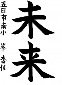 kinsyou