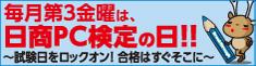 毎月第3金曜は、日商PC検定の日!!