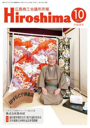 所報Hiroshima10月号