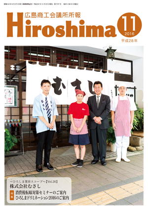 所報Hiroshima11月号