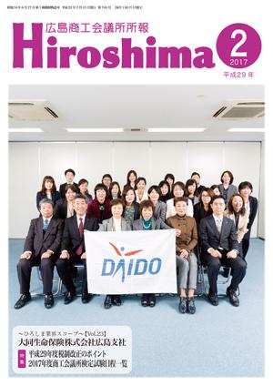 所報Hiroshima2月号