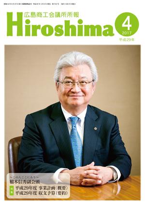 所報Hiroshima4月号