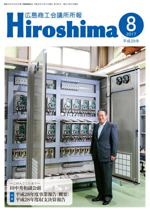 所報Hiroshima8月号