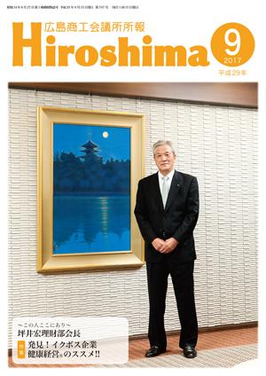 所報Hiroshima9月号