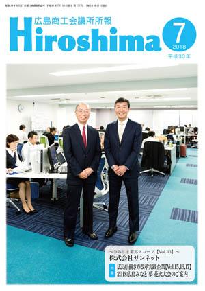 所報Hiroshima7月号