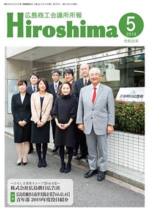 所報Hiroshima5月号