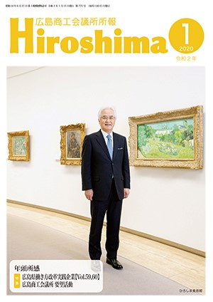 所報Hiroshima1月号