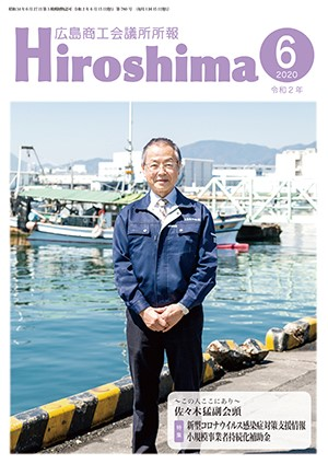 所報Hiroshima6月号